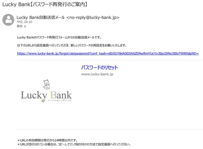 ラッキーバンク「パスワード再発行メール」