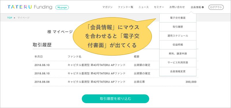 TATERU Funding出資応募、口数確定後の流れ②