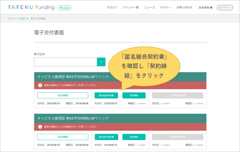 TATERU Funding出資応募、口数確定後の流れ③