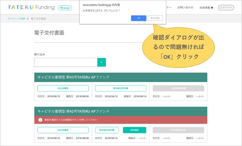 TATERU Funding出資応募、口数確定後の流れ④