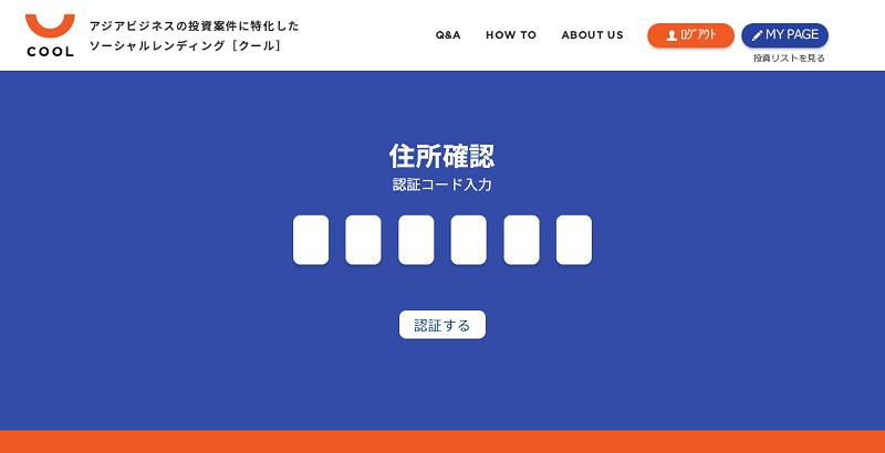 COOL登録画面07