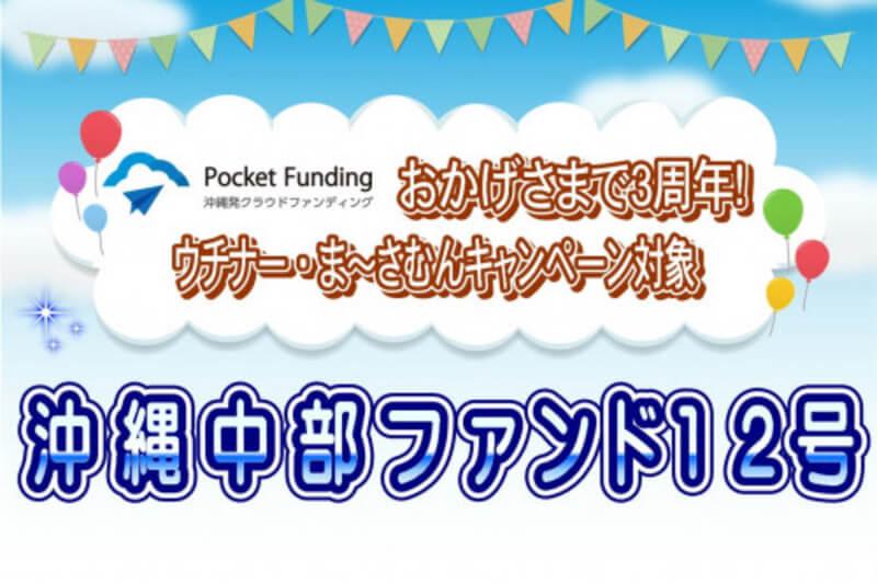 ポケットファンディング「沖縄中部ファンド12号【一部不動産担保付】」