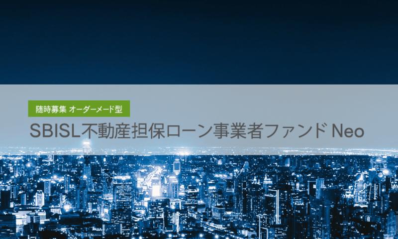SBIソーシャルレンディング「SBISL不動産担保ローン事業者ファンドNeo」シリーズ