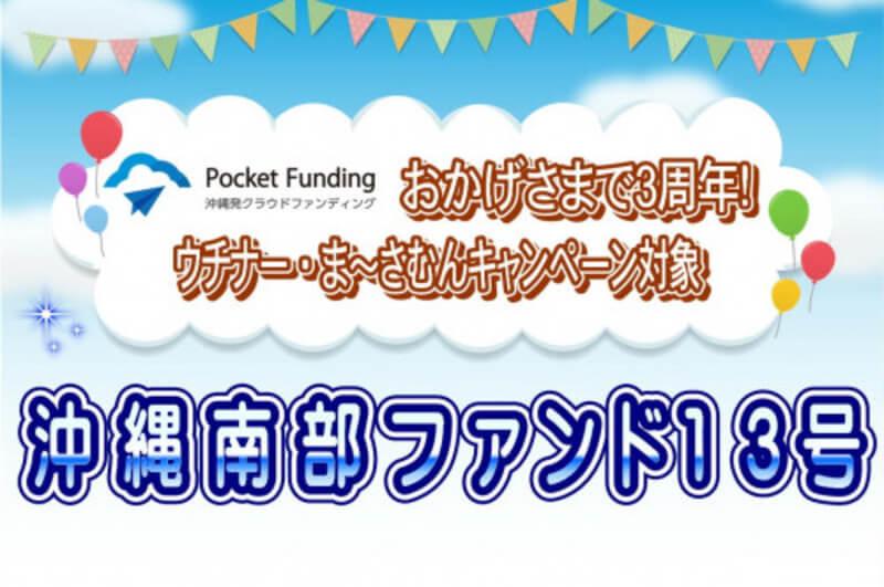 ポケットファンディング「沖縄南部ファンド13号【一部不動産担保付】」