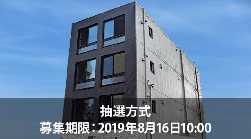 OwnersBook「中野区新築マンション第3号ファンド第1回」