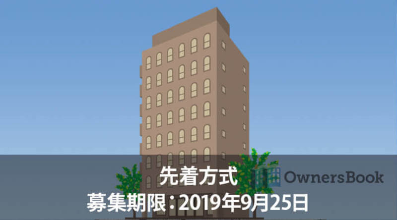 OwnersBook「大阪市中央区ホテル素地第1号第1回」