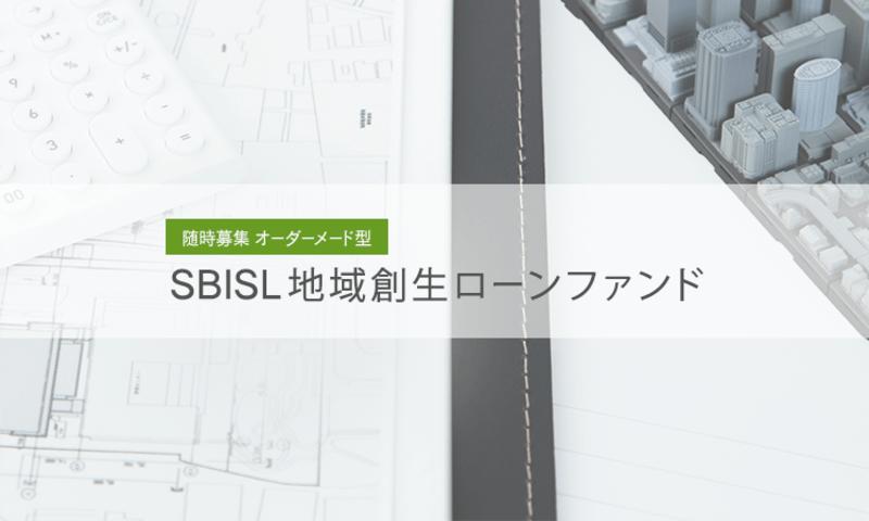 SBIソーシャルレンディング「SBISL地域創生ローンファンド1号 ~札幌~」