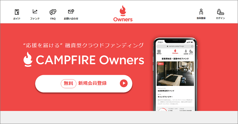 CAMPFIRE Owners(キャンプファイヤーオーナーズ)