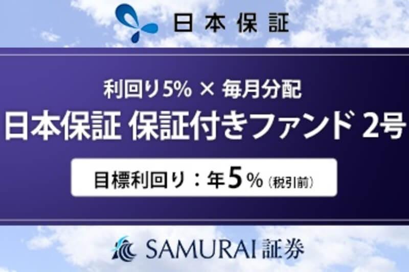 SAMURAI FUND「日本保証 保証付きファンド2号」