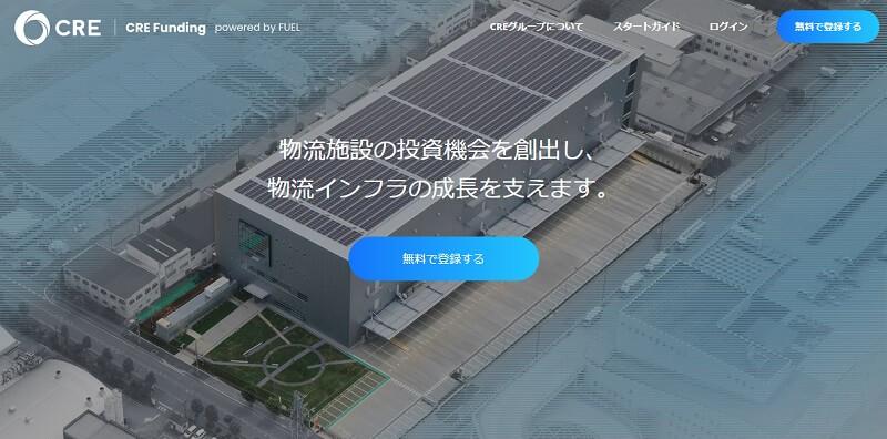 CRE Funding(シーアールイーファンディング)