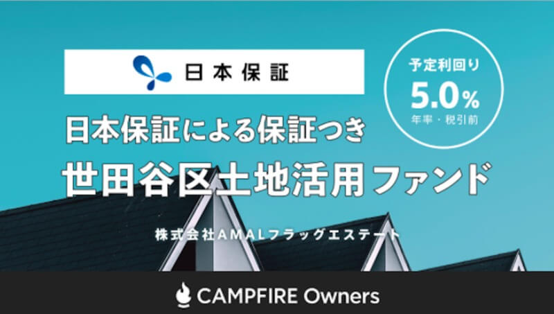 CAMPFIRE Owners「日本保証による保証つき 世田谷区土地活用ファンド」
