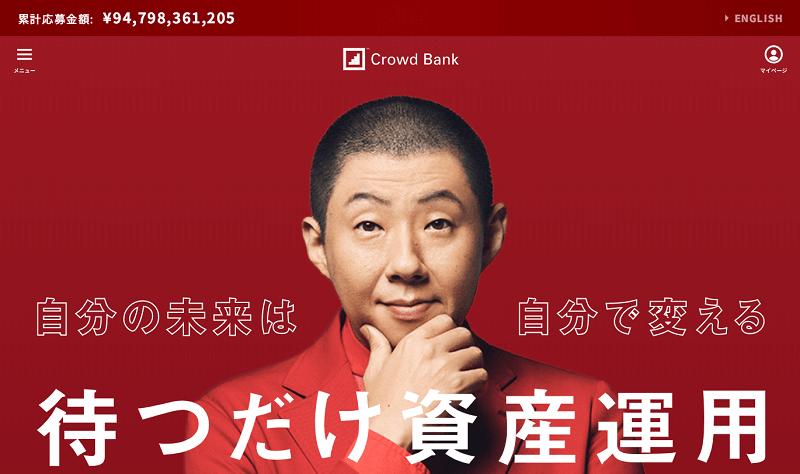 Crowd Bank(クラウドバンク)