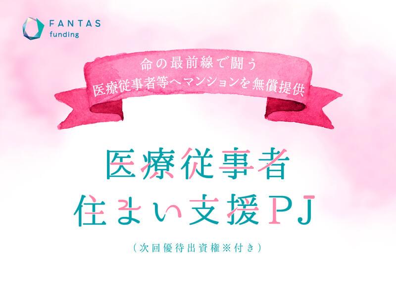"""FANTAS funding「医療従事者住まい支援PJ """"次回優待出資権」"""
