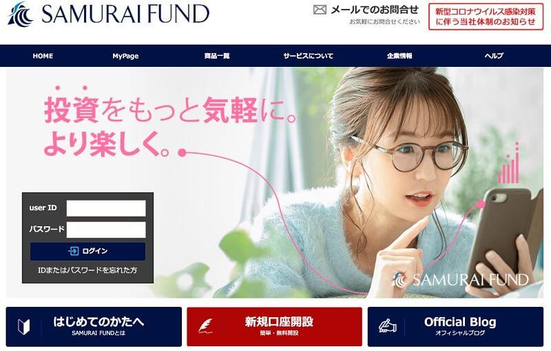 SAMURAI FUND(サムライファンド)