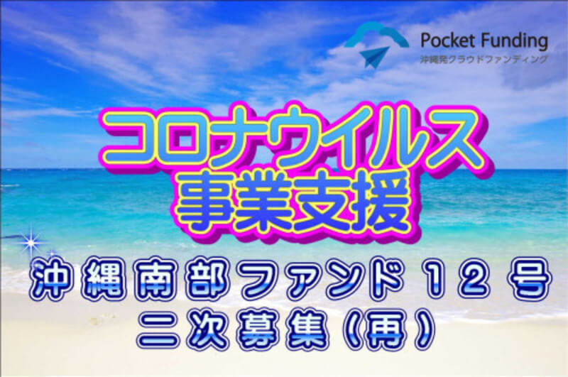 ポケットファンディング「沖縄南部ファンド12号【一部不動産担保付】二次募集(再募集)」