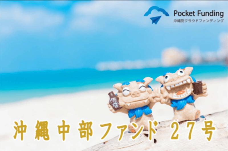 ポケットファンディング「沖縄中部ファンド27号【一部不動産担保付】」