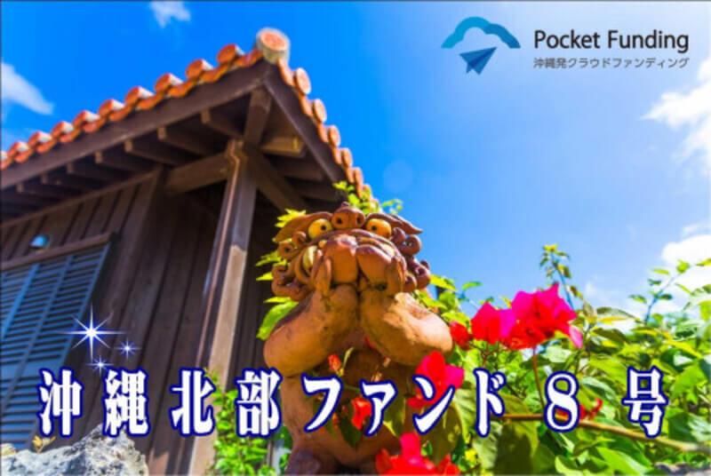ポケットファンディング「沖縄北部ファンド8号【一部不動産担保付】」