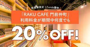 Funds「RAKU CAFEファンド#1」の投資優待