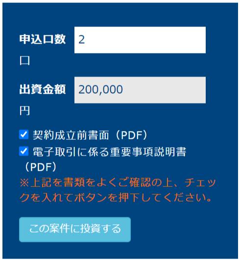 Jointo α「ファンド申込欄」