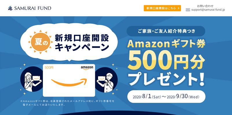 SAMURAI FUND夏の新規口座開設キャンペーン