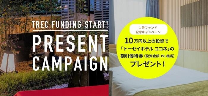 TREC FUNDING「TREC1号 世田谷区用賀マンション投資ファンド」のプレゼント