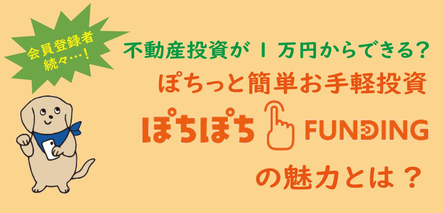 ぽちぽちFUNDINGセミナー