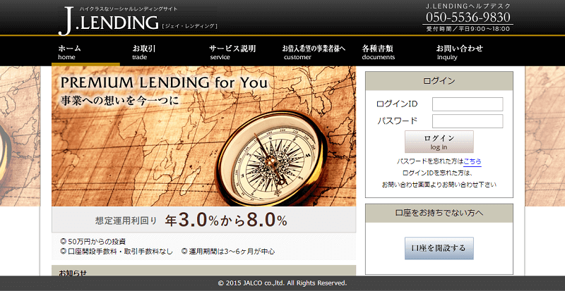 J.LENDING「LF21号」