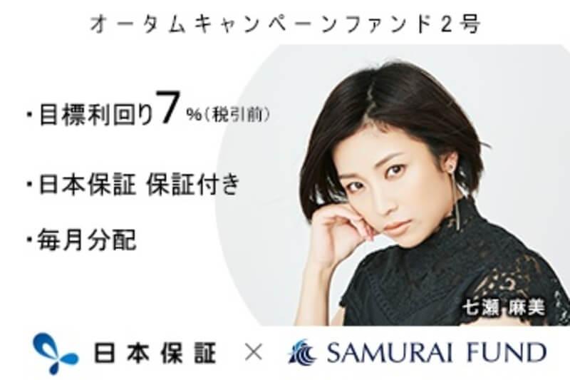 SAMURAI FUND「オータムキャンペーンファンド2号」