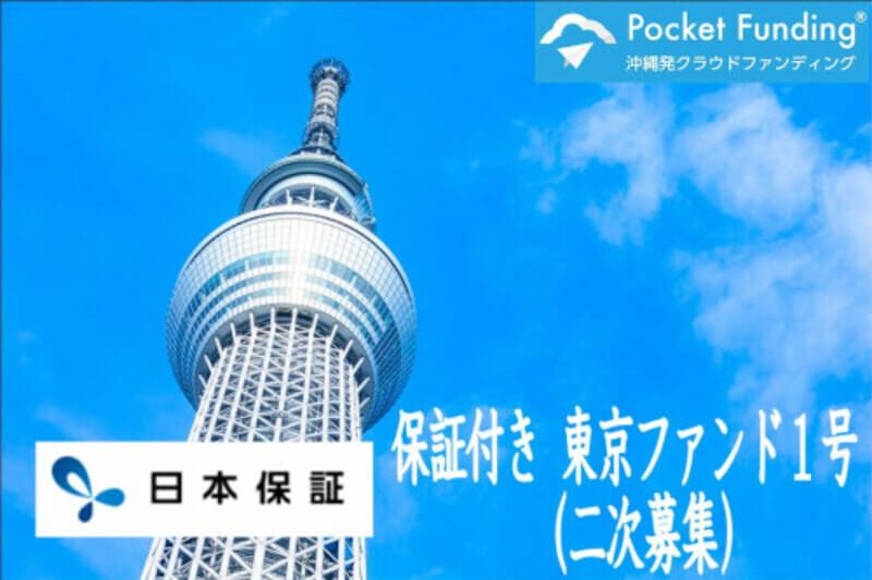 ポケットファンディング「保証付き 東京ファンド1号【不動産担保付】(二次募集)」