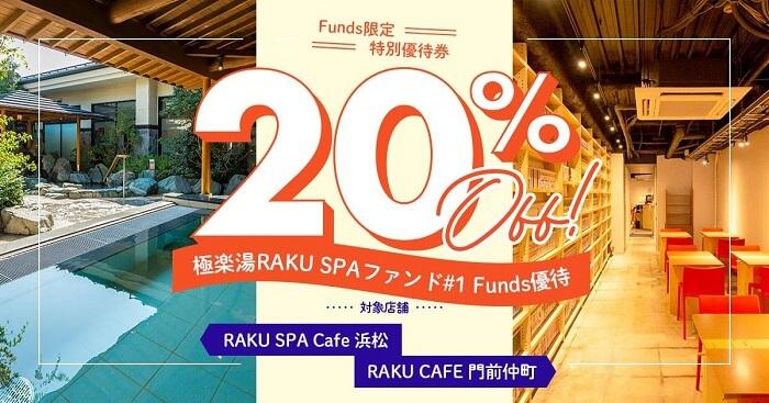 Funds「極楽湯RAKU SPAファンド#1」で貰える優待