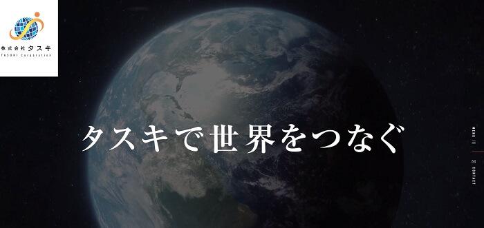 株式会社タスキ