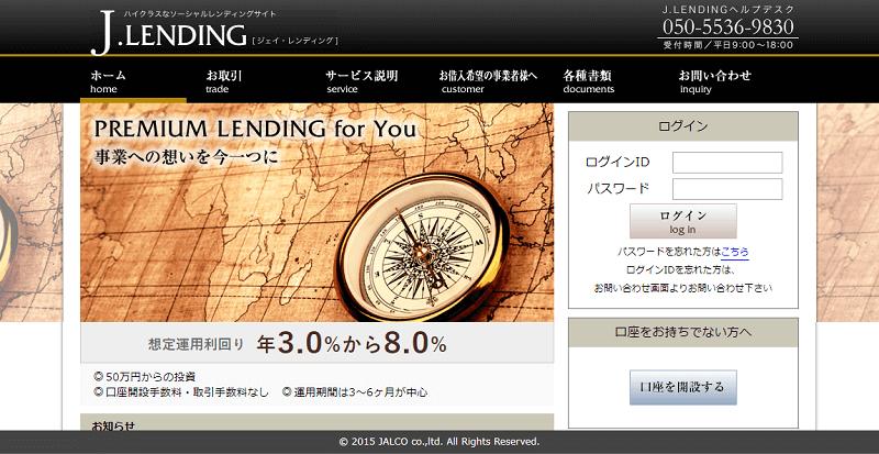 J.LENDING「LF23号」