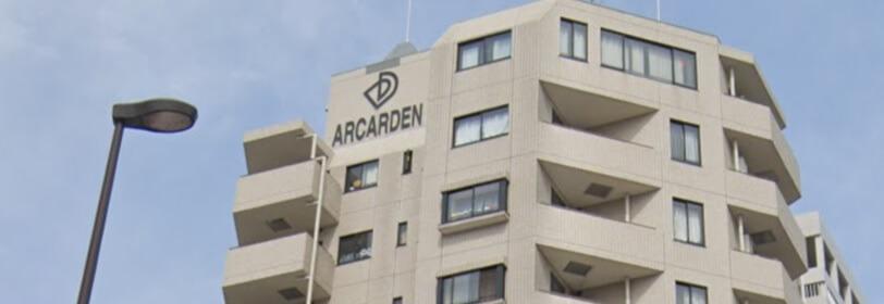 アルカーデンシティリンクス新宿