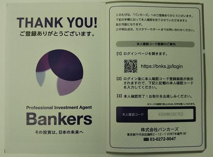 バンカーズ(Bankers)のウェルカムレター
