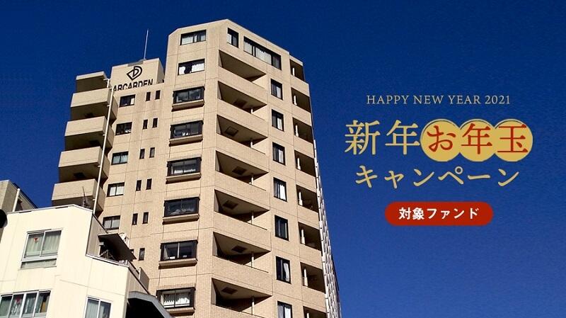 CREAL36号ファンド&新年お年玉キャンペーン