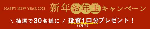 CREAL2021年の新年お年玉キャンペーン
