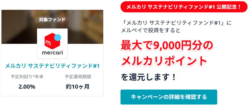 Funds「メルカリ サステナビリティファンド#1」