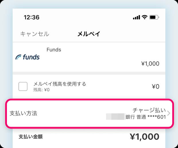 Fundsでのメルペイ (メルカリアプリ)で支払い
