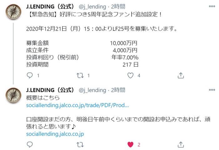 J.LENDINGのTwitter公式アカウントの様子