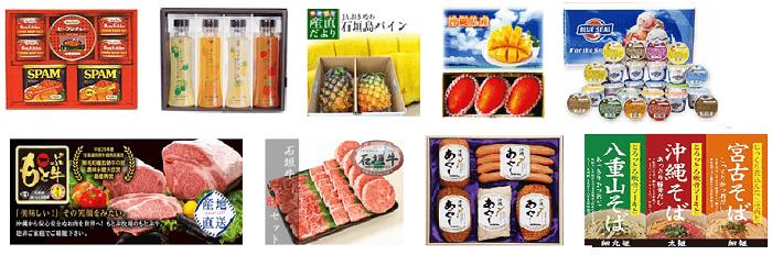 ポケットファンディング「うちな~まーさむんキャンペーン」商品イメージ