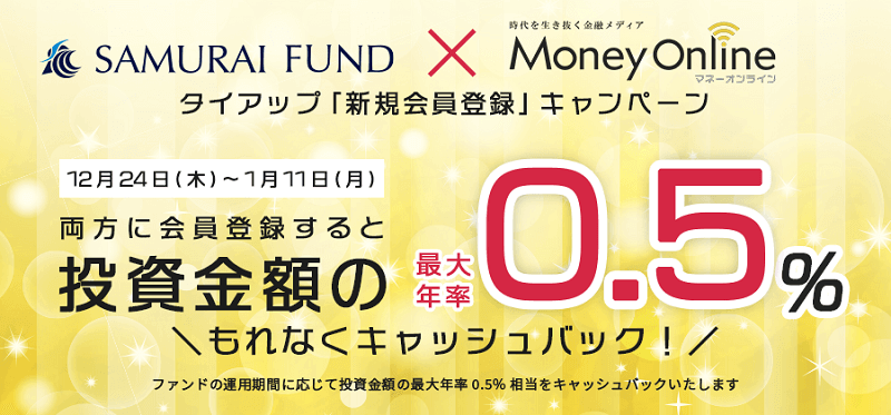 SAMURAI FUND「マネーオンライン」タイアップ新規会員登録キャンペーン