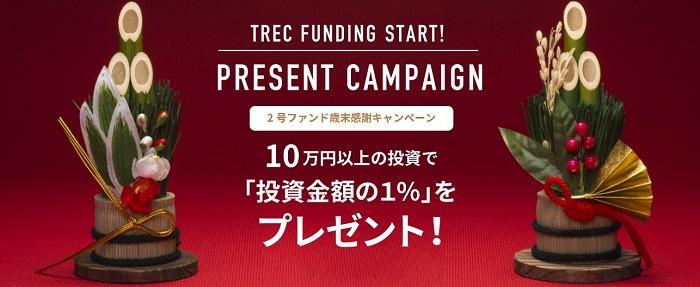 TREC FUNDING「2号ファンド歳末感謝キャンペーン」