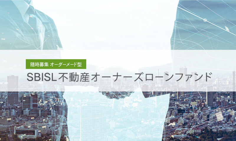 SBIソーシャルレンディング「SBISL不動産オーナーズローンファンド1号」