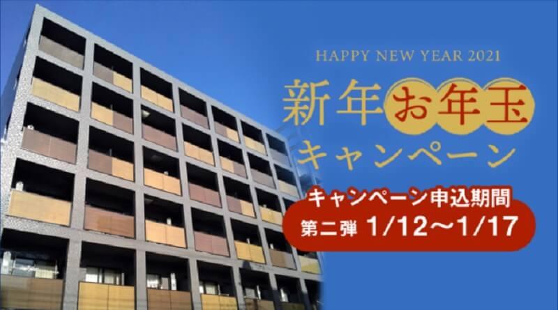 CREAL37号ファンド&新年お年玉キャンペーン