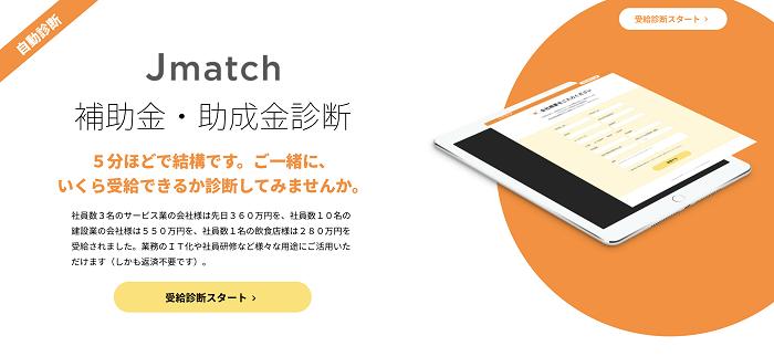 補助金・助成金診断システム「Jマッチ」