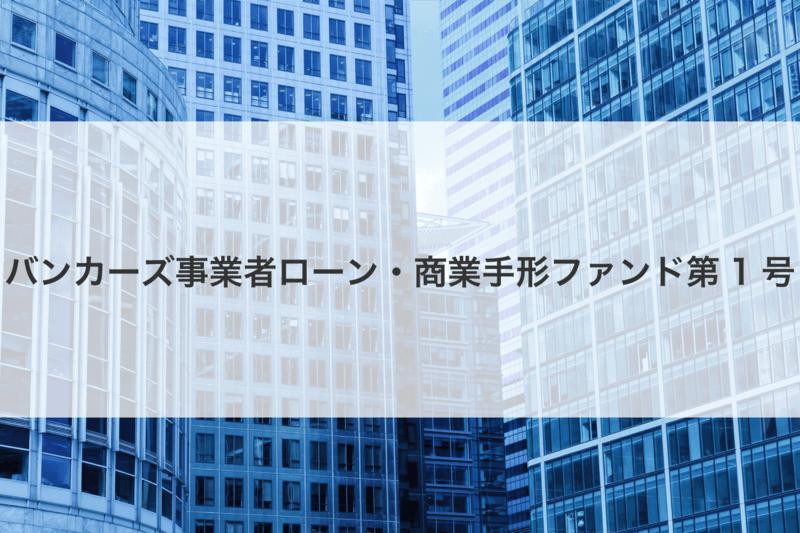 Bankers「バンカーズ事業者ローン・商業手形ファンド第1号」