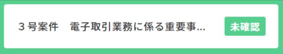 大家.comの事前確認書面の例