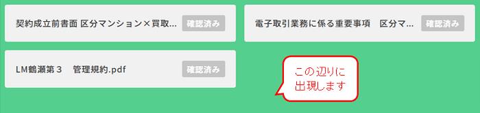 大家.comの投資申込ボタン出現位置