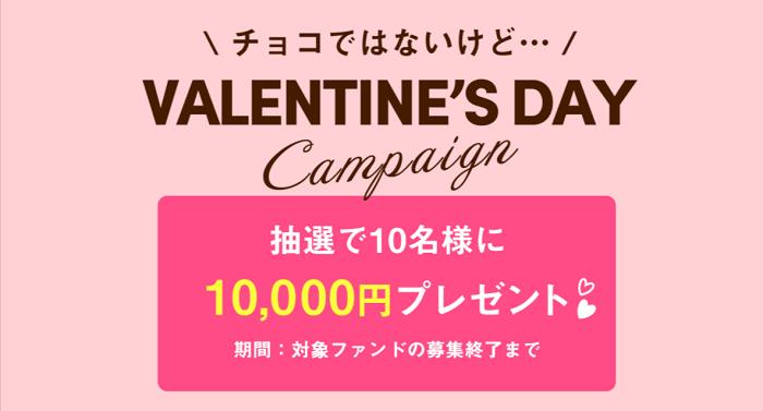 CREAL2021年バレンタインキャンペーン