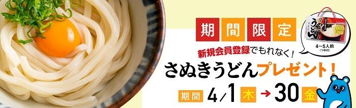 Jointo αさぬきうどんキャンペーン(2021年4月)
